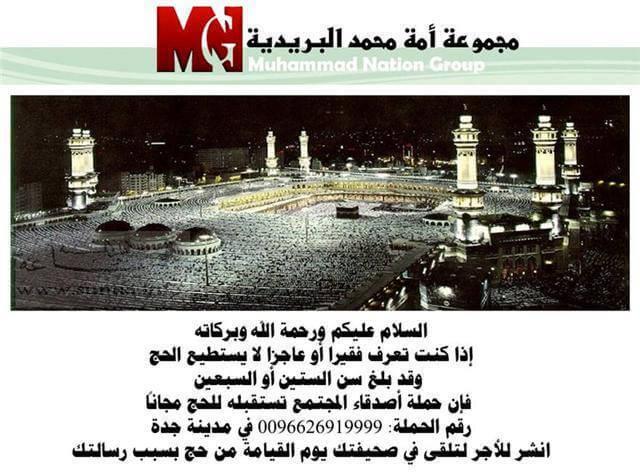 Muhammad Nation Group Hoax