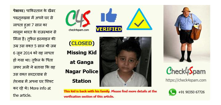 missing kid ganga nagar police station